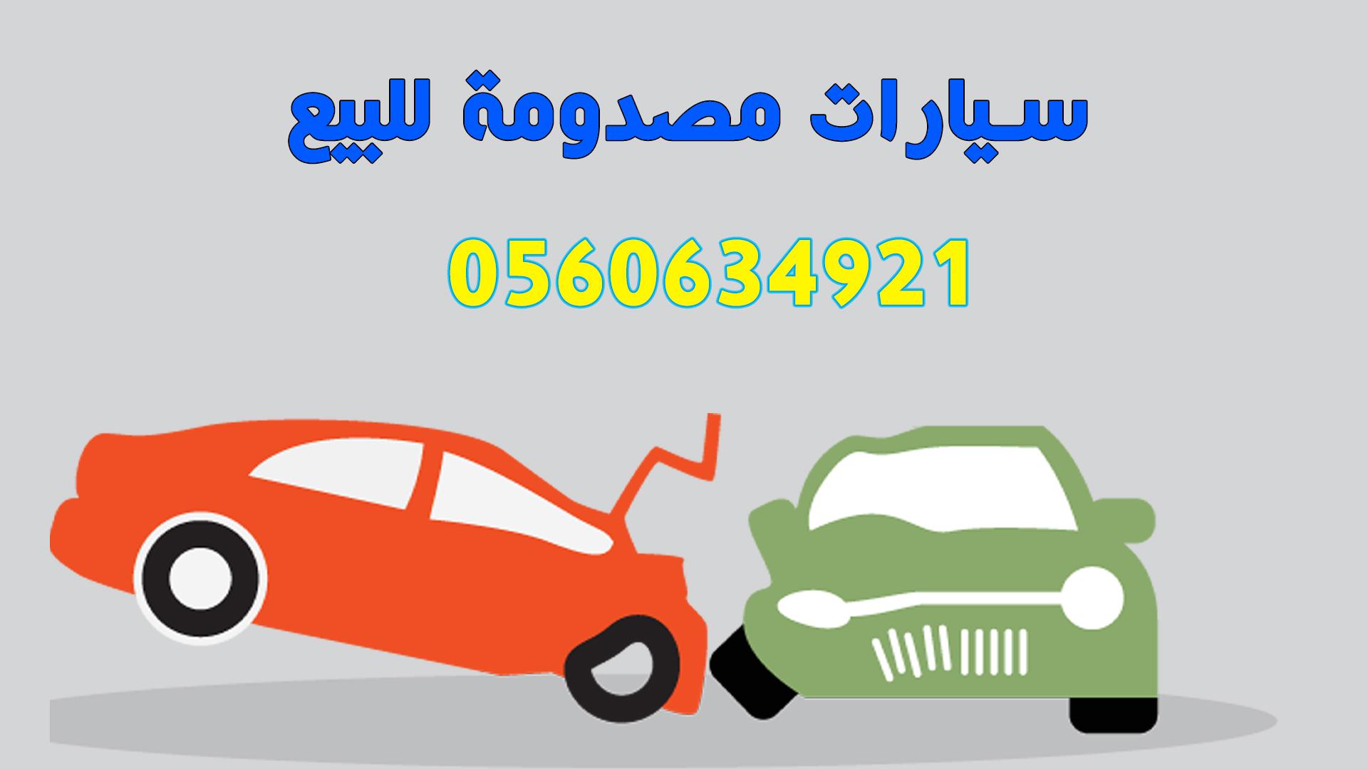 سيارات مصدومة للبيع تشليح سيارات بالسعودية شراء سيارات تشليح كوم 0560634921